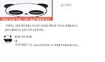 팬더댄스 신문